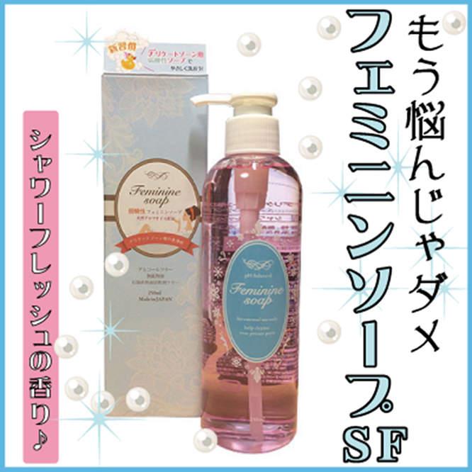 Feminine Soap 250ml - 2