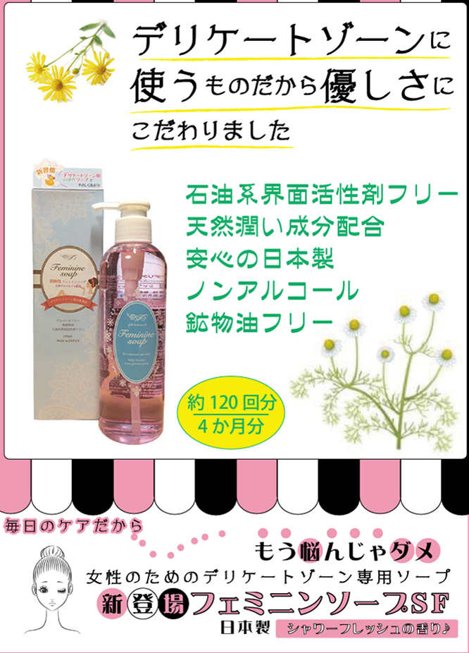 Feminine Soap 250ml - 3
