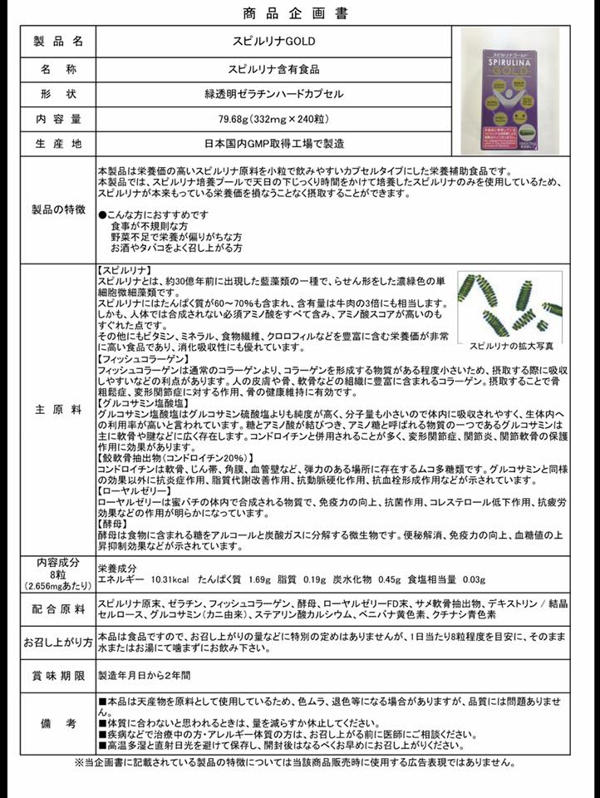 Tao Spirulina Gold Nhat Ban 240 vien 10