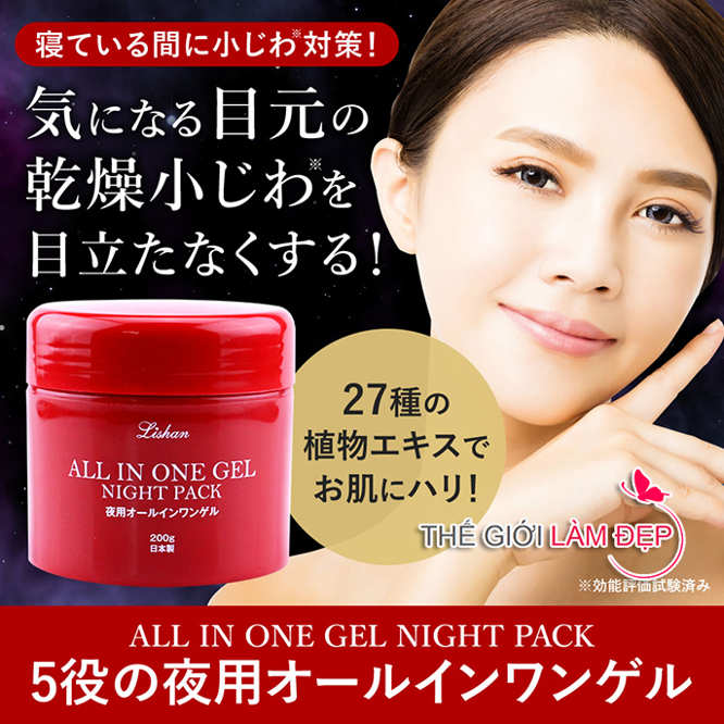 all in one gel night pack 04