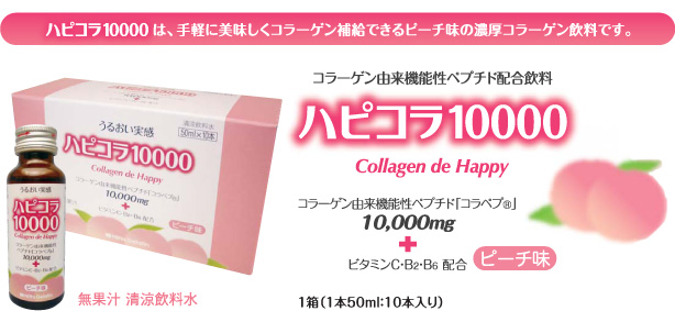 collagen de happy 7